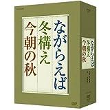 「ながらえば」「冬構え」「今朝の秋」DVD-BOX[DVD]