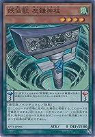 遊戯王カード SPTR-JP006 妖仙獣 左鎌神柱 スーパー 遊戯王アーク・ファイブ [トライブ・フォース]