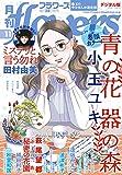 月刊flowers 2021年11月号(2021年9月28日発売) [雑誌]