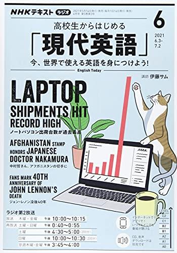 NHKラジオ高校生からはじめる「現代英語」 2021年 06 月号 [雑誌]