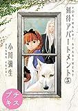 刻待アパートメント プチキス(5) (Kissコミックス)