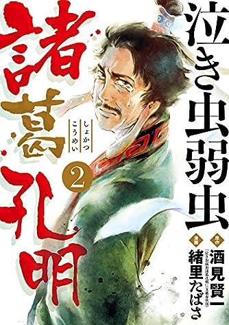 泣き虫弱虫諸葛孔明 (2) (ビッグコミックス)