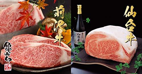 仙台牛 前沢牛 食べ比べステーキセット 200g×各1枚 宮城 仙台 岩手 奥州が誇る極上の和牛 鮮やかな霜降りととろけるような舌触りの牛肉