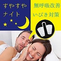 モバエール いびき防止 いびき対策 無呼吸改善 ノーズピン ノーズクリップ 鼻呼吸促進 YM50 C50