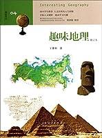 趣味系列04:趣味地理(修订本)
