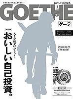 GOETHE(ゲーテ) 2018年1月号