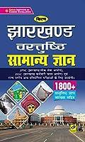 Kiran Jharkhand Vastunisth General Knowledge (Hindi) (2945)