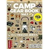 GO OUT CAMP GEAR BOOK Vol.1 (別冊GO OUT)