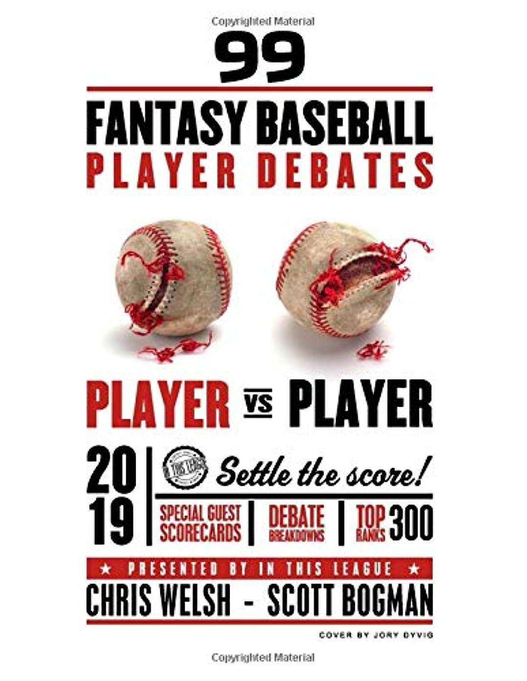 の面ではロープハイブリッド99 2019 Fantasy Baseball Player Debates