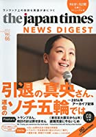 (CD1枚つき リニューアル号)The Japan Times News Digest Vol.66