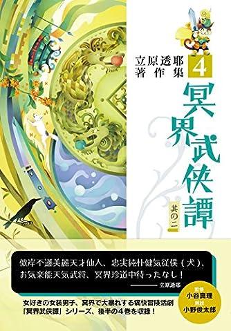 冥界武侠譚 其の二 立原透耶著作集 4