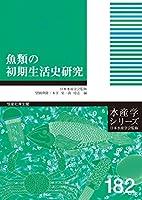 魚類の初期生活史研究 (水産学シリーズ)