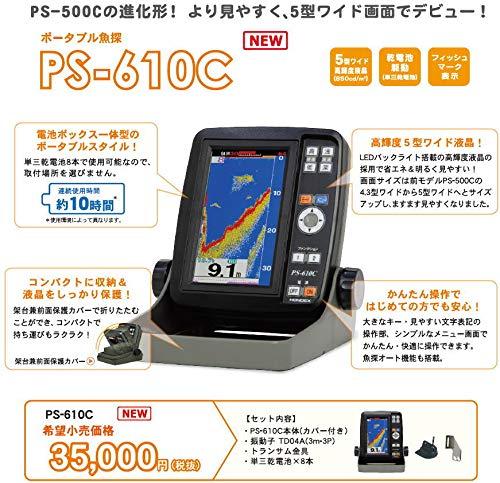 ホンデックス(HONDEX)魚探PS-610C5型ポータブル魚探