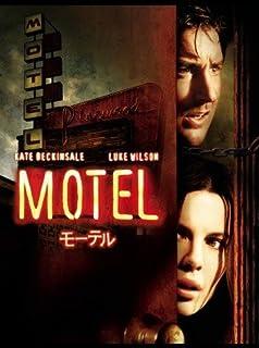 モーテル (字幕版)