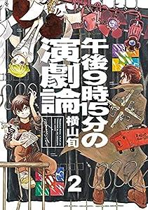 午後9時15分の演劇論 2 (ビームコミックス)