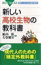新しい高校生物の教科書―現代人のための高校理科 (ブルーバックス)