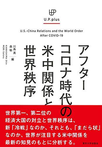 UP plus アフターコロナ時代の米中関係と世界秩序 (U.P.plus)