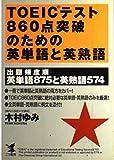 TOEICテスト860点突破のための英単語と英熟語―出題頻度順 英単語875と英熟語574 (KOU BOOKS)