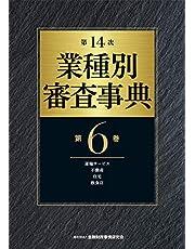 第14次 業種別審査事典(第6巻)【運輸サービス・不動産・住宅・飲食店 分野】