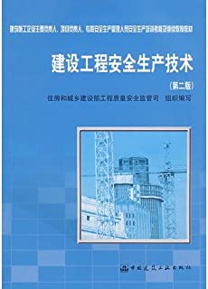 Construction Safety Technology (Second Edition) (the main person in charge of construction companies. project manager. a full-time safety management personnel safety training materials)(Chinese Edition)