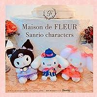Maison de FLEUR メゾンドフルール マイメロディ シナモロール クロミ 限定カラー マスコットチャーム ぬいぐるみ