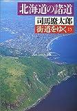 街道をゆく (15) (朝日文芸文庫 (し1-16))