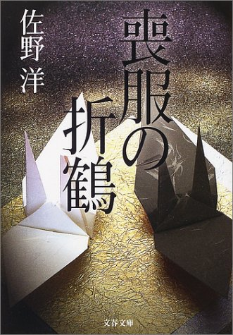 喪服の折鶴 (文春文庫)の詳細を見る