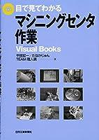 目で見てわかるマシニングセンタ作業 (Visual Books)