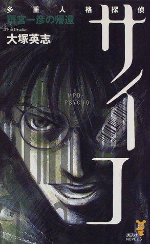 多重人格探偵サイコ―雨宮一彦の帰還 (講談社ノベルス)