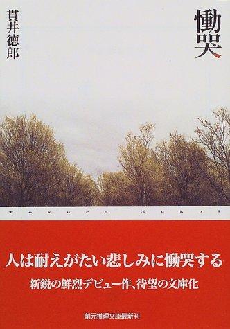 慟哭 (創元推理文庫)