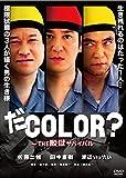 だCOLOR? ~THE脱獄サバイバル[DVD]