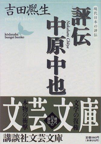 評伝 中原中也 (講談社文芸文庫―現代日本の評伝)