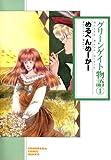 グリーンゲイト物語(1) (ソノラマコミック文庫)