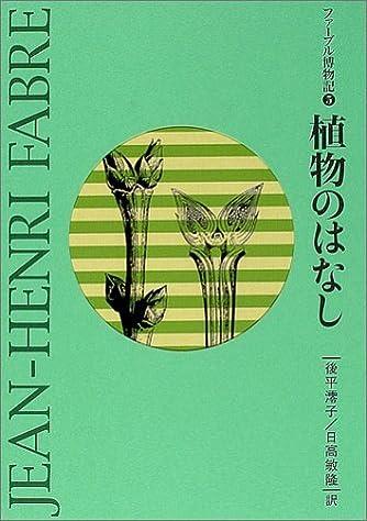 植物のはなし (ファーブル博物記 5)