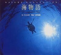 海物語―Message from Blue (Nature relaxation)