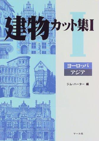 建物カット集1ヨーロッパ・アジア