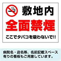 注意 看板 敷地内 全面禁煙 ここでタバコを吸わないで!! 長期利用可能 (A3サイズ)