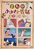 まんが・ふるさと昔話 西日本編 1[DVD]