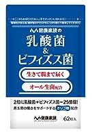 【健康家族】乳酸菌&ビフィズス菌(1粒290mg×62粒入) オール生菌配合