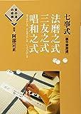 七事式(裏千家茶道)法磨之式 三友之式 唱和之式 (茶の湯の修練11)