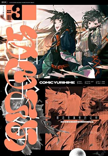 コミック百合姫 2020年3月号[雑誌]