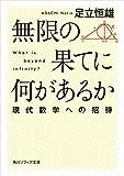 無限の果てに何があるか 現代数学への招待 (角川ソフィア文庫)
