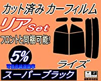 A.P.O(エーピーオー) リア (s) ライズ (5%) カット済み カーフィルム A200A A210A raize トヨタ
