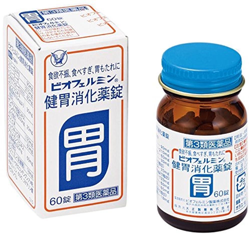 広々眠っている赤字【第3類医薬品】ビオフェルミン健胃消化薬錠 60錠