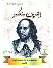 Definition Of Shakespeare By Abbas Mahmoud Akkad - Paperback