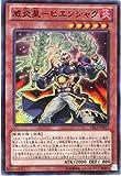 遊戯王 CBLZ-JP027-SR 《威炎星-ヒエンシャク》 Super
