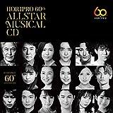 ホリプロ60周年オールスターミュージカルCD
