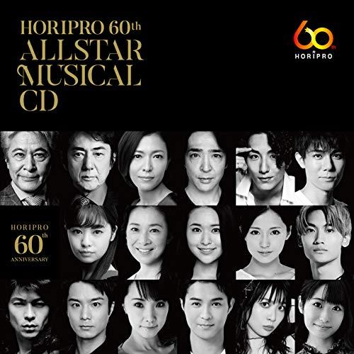 ホリプロ60周年オールスターミュージカルCD(2枚組)※スタジオ録音盤