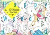 Happy Wonderland ふしぎの国の旅 ぬり絵BOOK