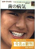 健康相談〈7〉歯の病気 (カラーブックス)